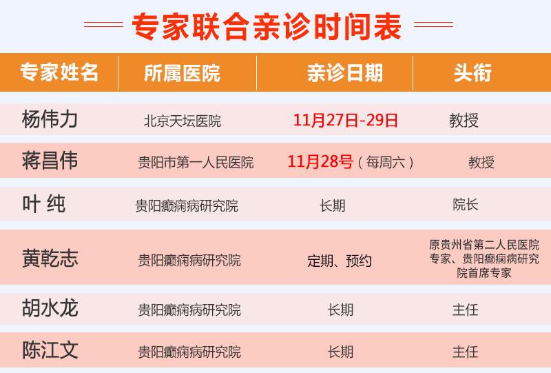 会诊预告!11月27日—29日,京黔三甲癫痫名医亲临颠康携手共抗癫痫,每日仅15个名额!