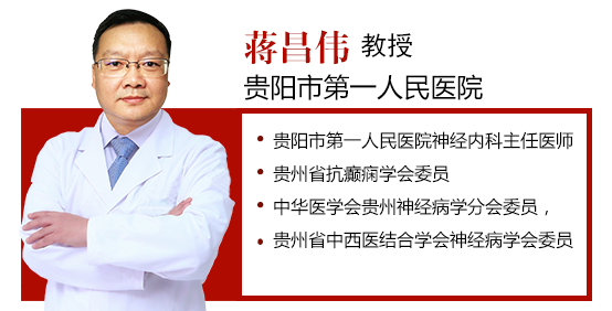 明天,北京三甲癫痫大专家亲临贵阳联合会诊,只剩3个名额,速报名!