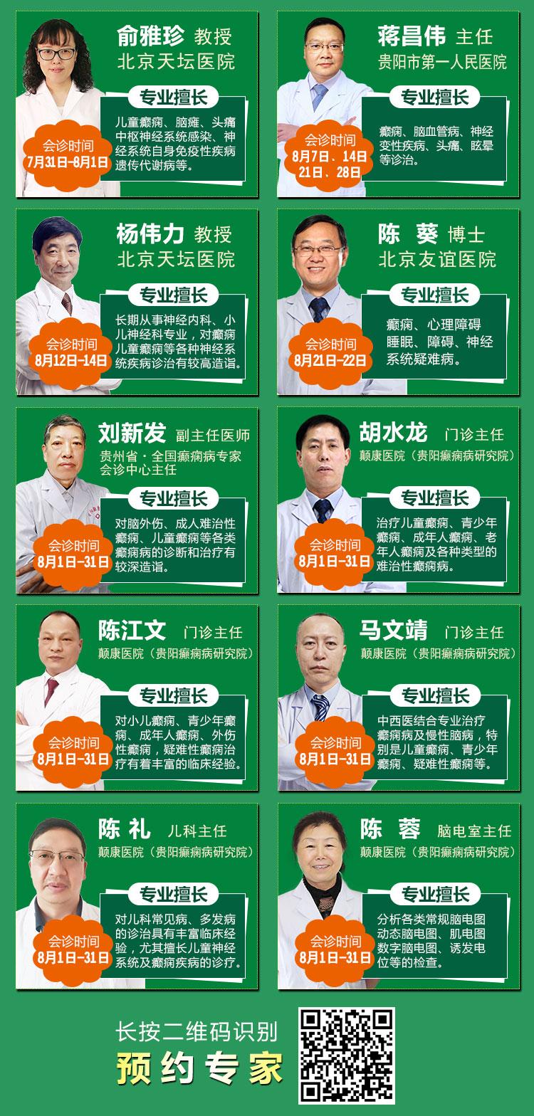 """今日,""""2021年京黔名医节""""北京贵阳癫痫专家公益讲座、义诊活动现场热烈"""